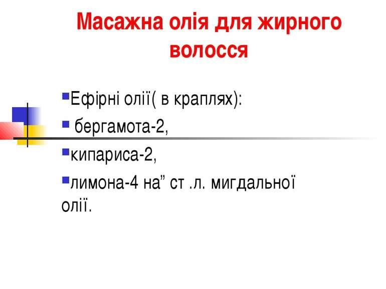 Масажна олія для жирного волосся Ефірні олії( в краплях): бергамота-2, кипари...