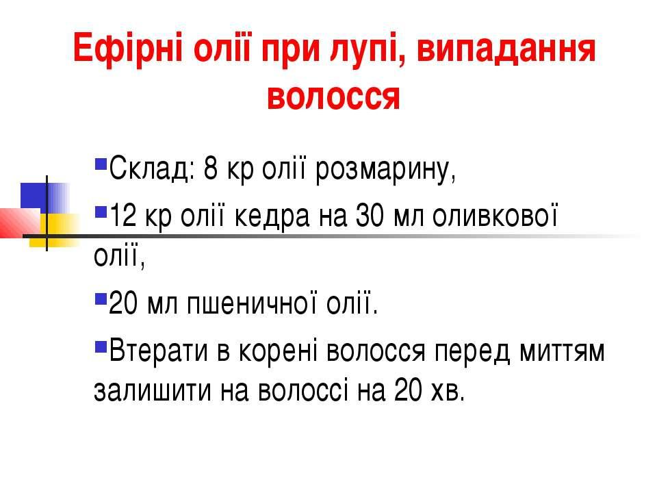 Ефірні олії при лупі, випадання волосся Склад: 8 кр олії розмарину, 12 кр олі...