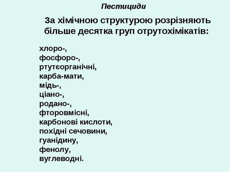 хлоро-, фосфоро-, ртутєорганічні, карба-мати, мідь-, ціано-, родано-, фторовм...