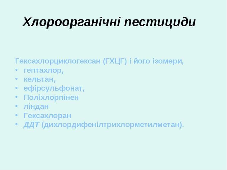 Гексахлорциклогексан (ГХЦГ) і його ізомери, гептахлор, кельтан, ефірсульфонат...