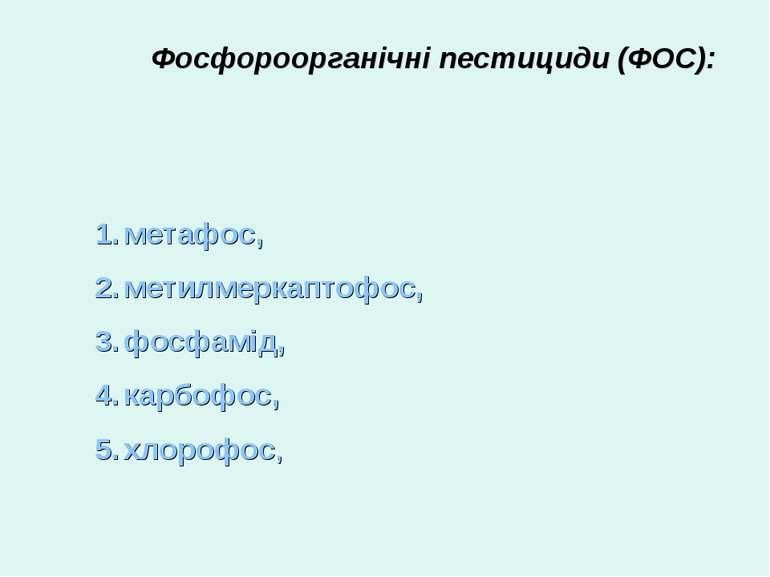 метафос, метилмеркаптофос, фосфамід, карбофос, хлорофос, Фосфороорганічні пес...
