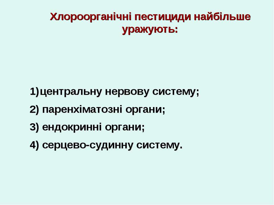 центральну нервову систему; 2) паренхіматозні органи; 3) ендокринні органи; 4...