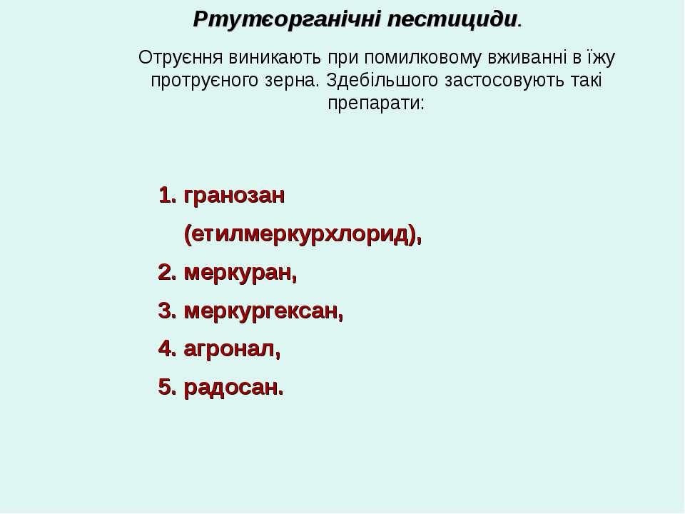 гранозан (етилмеркурхлорид), меркуран, меркургексан, агронал, радосан. Ртутєо...