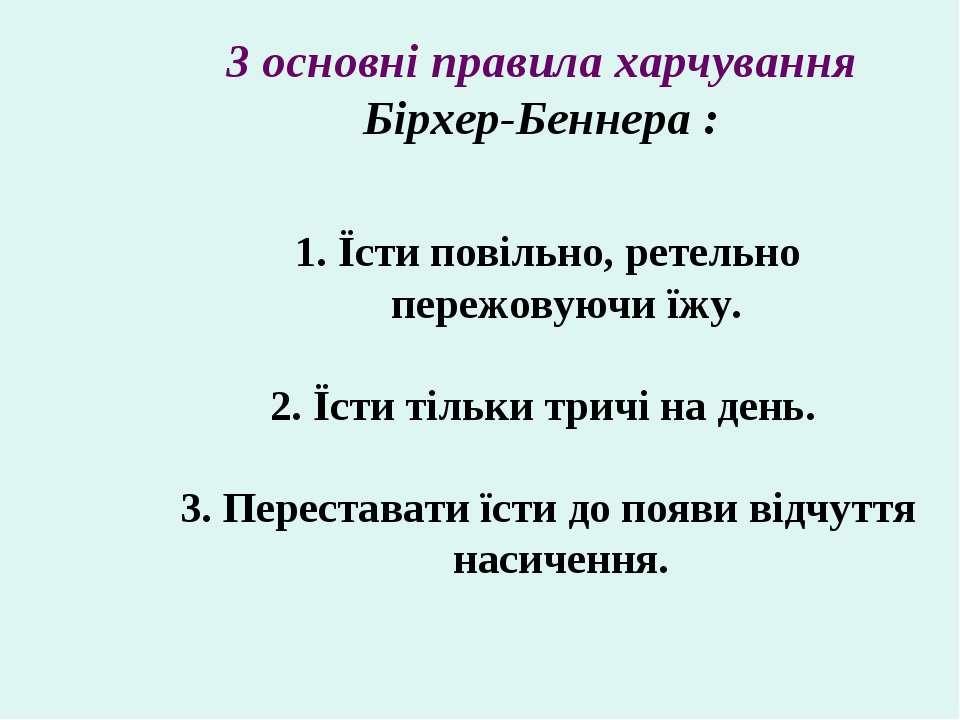 3 основні правила харчування Бірхер-Беннера : 1. Їсти повільно, ретельно пере...