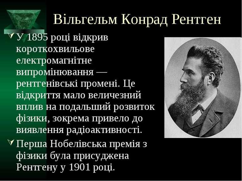 Вільгельм Конрад Рентген У 1895 році відкрив короткохвильове електромагнітне ...