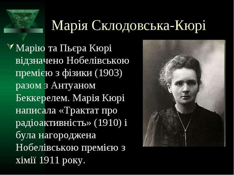 Марія Склодовська-Кюрі Марію та Пьєра Кюрі відзначено Нобелівською премією з ...
