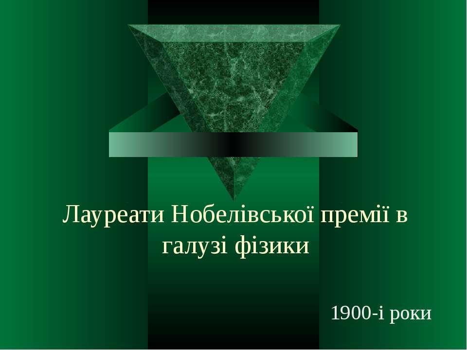 Лауреати Нобелівської премії в галузі фізики 1900-і роки