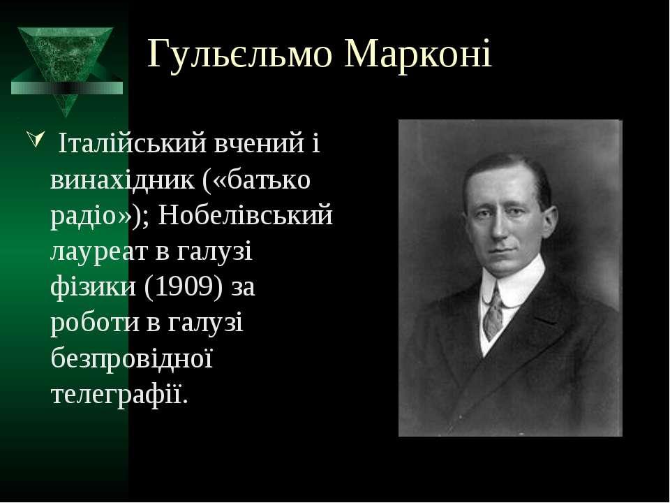 Гульєльмо Марконі Італійський вчений і винахідник («батько радіо»); Нобелівсь...