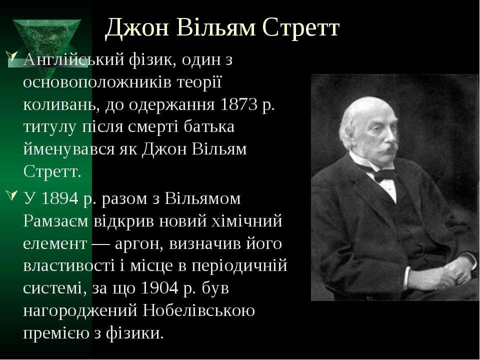 Джон Вільям Стретт Англійський фізик, один з основоположників теорії коливань...