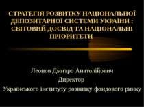СТРАТЕГІЯ РОЗВИТКУ НАЦІОНАЛЬНОЇ ДЕПОЗИТАРНОЇ СИСТЕМИ УКРАЇНИ : СВІТОВИЙ ДОСВІ...