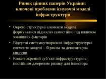 Ринок цінних паперів України: ключові проблеми існуючої моделі інфраструктури...