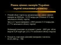 Ринок цінних паперів України: окремі показники розвитку Річний обсяг торгів н...