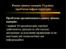 Ринок цінних паперів України: проблеми інфраструктури Проблеми організованого...