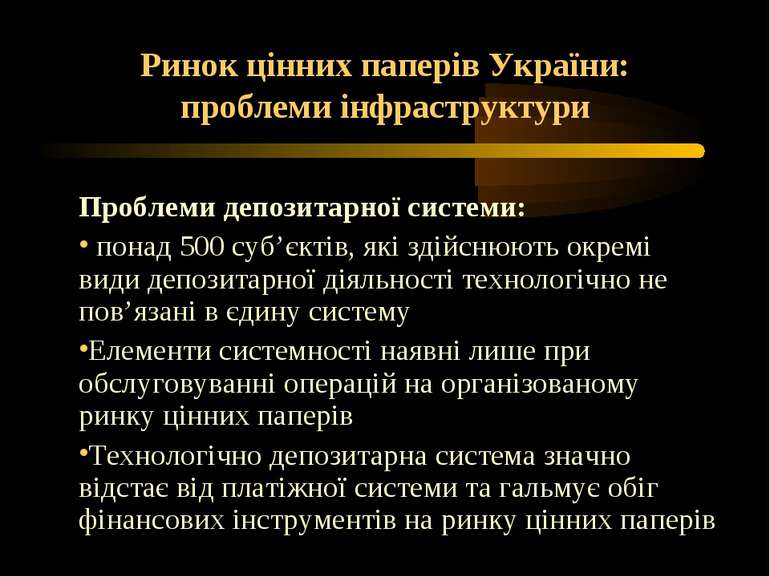 Ринок цінних паперів України: проблеми інфраструктури Проблеми депозитарної с...