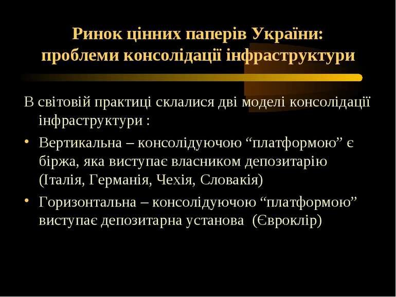 Ринок цінних паперів України: проблеми консолідації інфраструктури В світовій...