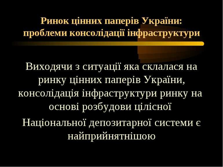 Ринок цінних паперів України: проблеми консолідації інфраструктури Виходячи з...