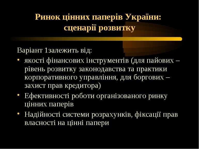 Ринок цінних паперів України: сценарії розвитку Варіант 1залежить від: якості...