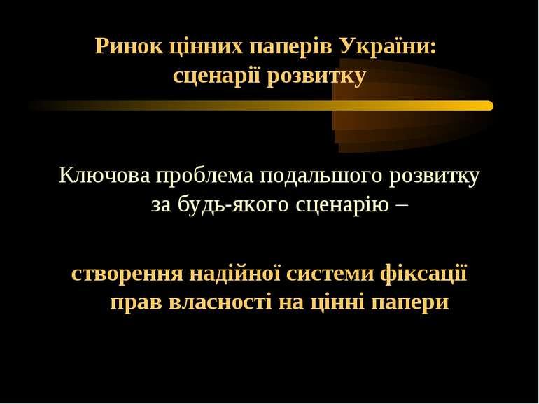 Ринок цінних паперів України: сценарії розвитку Ключова проблема подальшого р...
