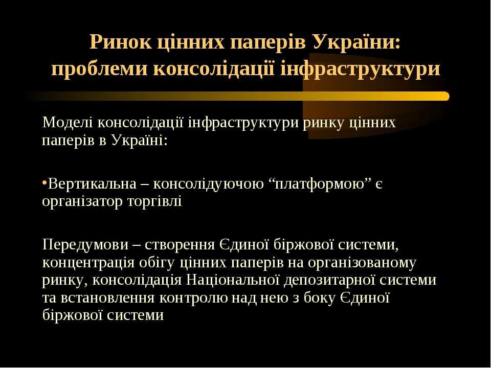 Ринок цінних паперів України: проблеми консолідації інфраструктури Моделі кон...