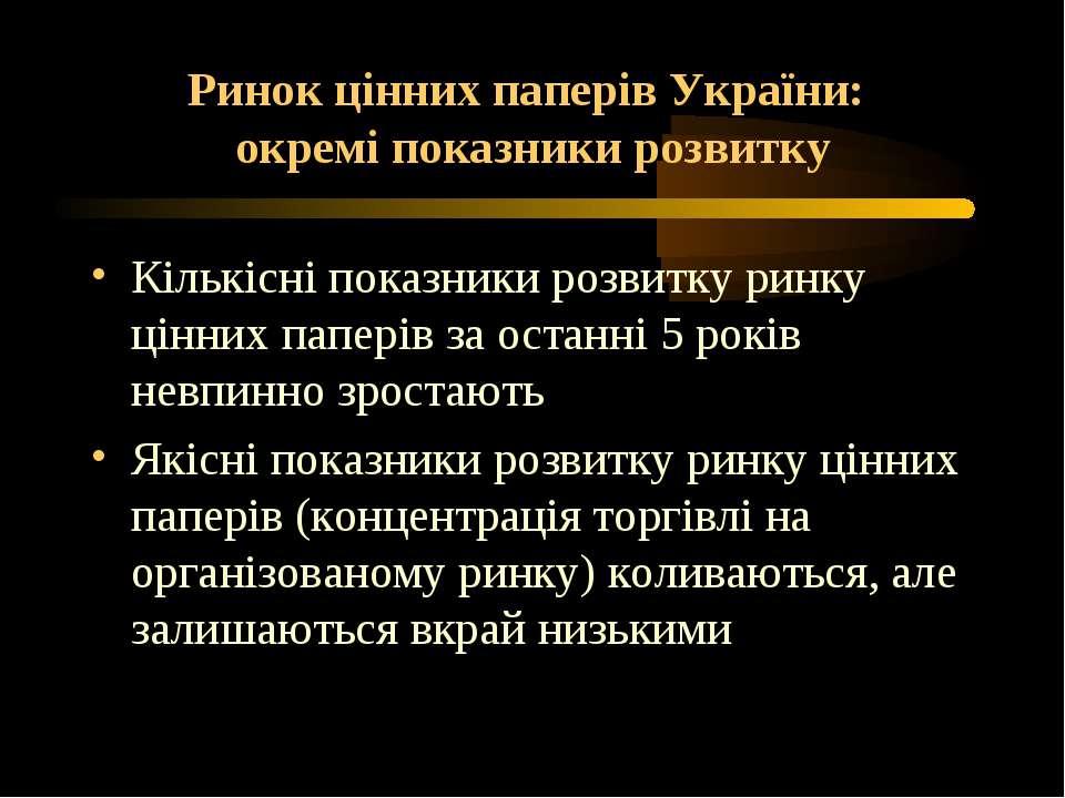 Ринок цінних паперів України: окремі показники розвитку Кількісні показники р...