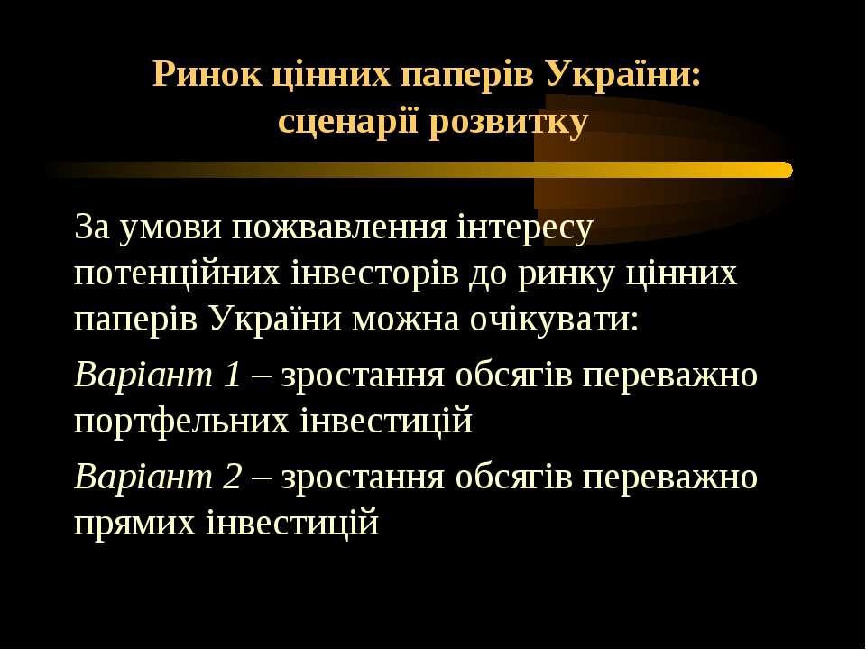 Ринок цінних паперів України: сценарії розвитку За умови пожвавлення інтересу...