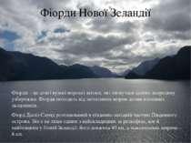 Фіорди Нової Зеландії Фіорди – це довгі вузькі морські затоки, які тягнуться ...