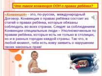 Что такое конвенция ООН о правах ребёнка? «Конвенция» - это, по-русски, межд...