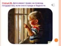 Статья 26. Дети имеют право на помощь государства, если они в нужде и бедности.