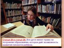 Статья 28 и статья 29. Все дети имеют право на получение образования, которое...