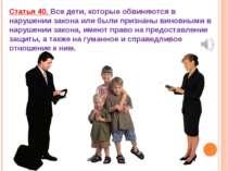 Статья 40. Все дети, которые обвиняются в нарушении закона или были признаны ...