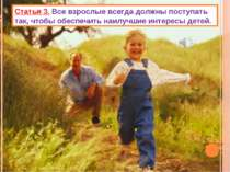 Статья 3. Все взрослые всегда должны поступать так, чтобы обеспечить наилучши...