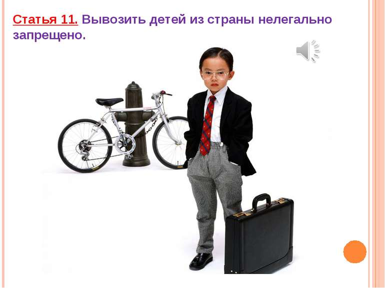 Статья 11. Вывозить детей из страны нелегально запрещено.