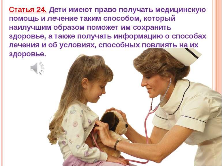 Статья 24. Дети имеют право получать медицинскую помощь и лечение таким спосо...