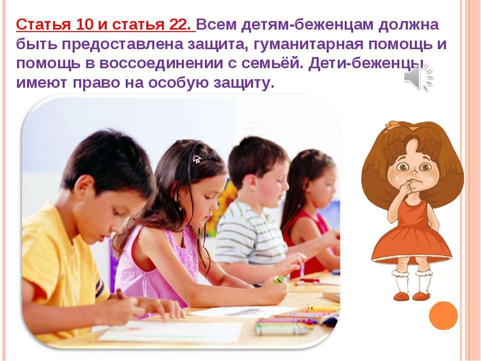 Статья 10 и статья 22. Всем детям-беженцам должна быть предоставлена защита, ...