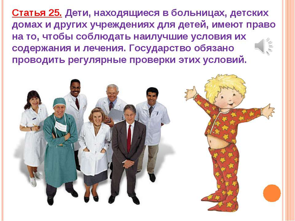 Статья 25. Дети, находящиеся в больницах, детских домах и других учреждениях ...