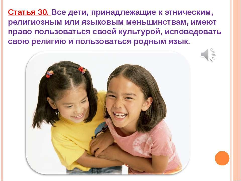 Статья 30. Все дети, принадлежащие к этническим, религиозным или языковым мен...
