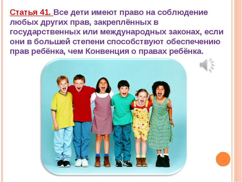 Статья 41. Все дети имеют право на соблюдение любых других прав, закреплённых...