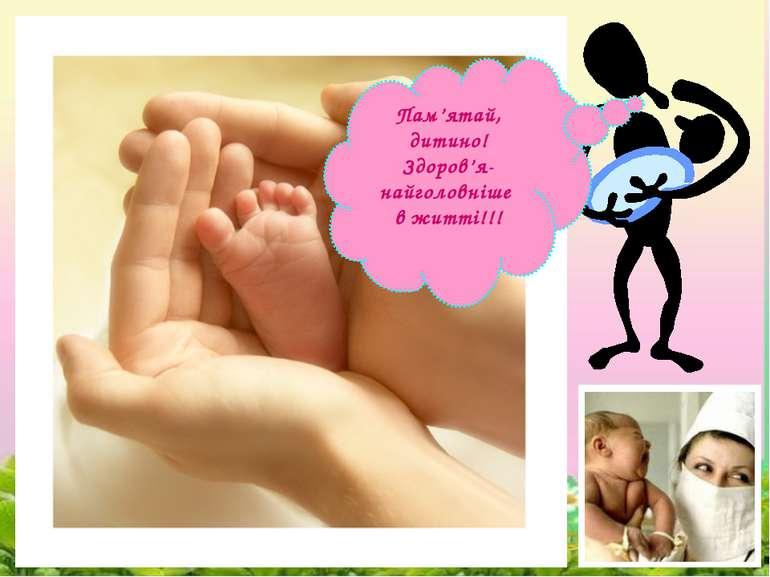 Пам'ятай, дитино! Здоров'я- найголовніше в житті!!!