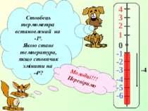 4 3 2 1 -1 0 -2 -3 -4 -5 -6 Стовбець термометра встановлений на -10. Якою ста...