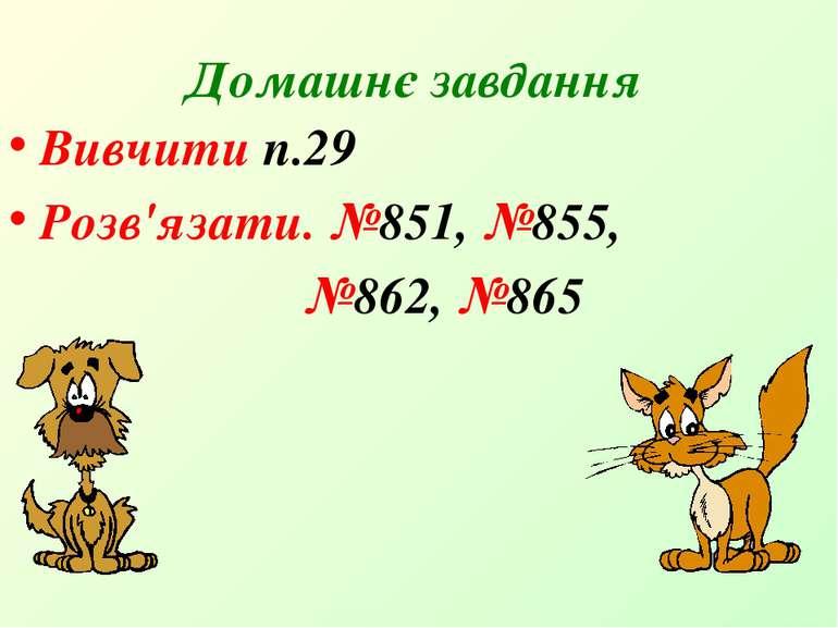 Домашнє завдання Вивчити п.29 Розв'язати. №851, №855, №862, №865