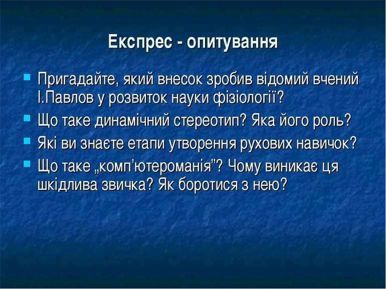 Експрес - опитування Пригадайте, який внесок зробив відомий вчений І.Павлов у...