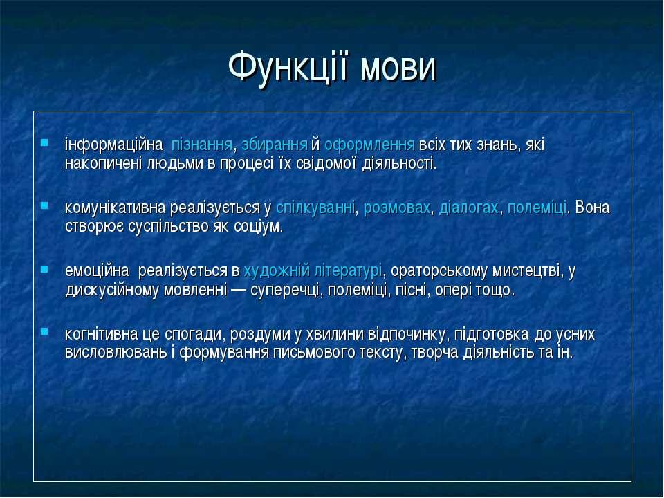 Функції мови інформаційна пізнання, збирання й оформлення всіх тих знань, які...