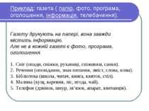 Приклад: газета ( папір, фото, програма, оголошення, інформація, телебачення)...