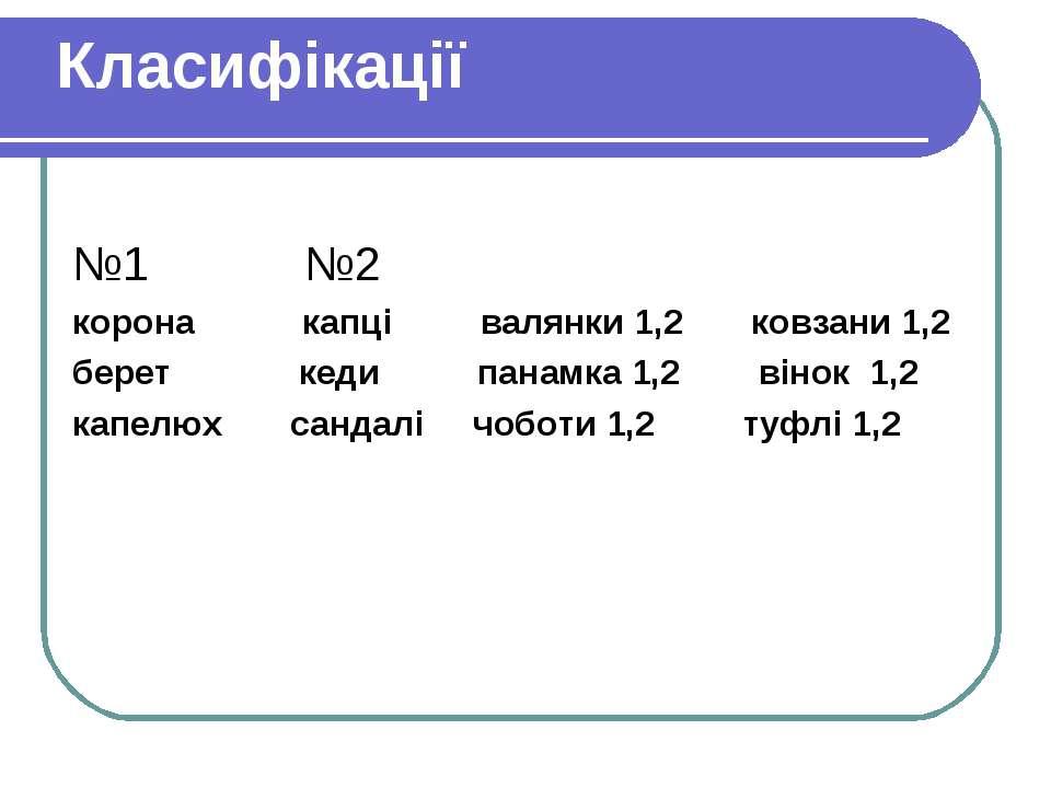№1 №2 корона капці валянки 1,2 ковзани 1,2 берет кеди панамка 1,2 вінок 1,2 к...