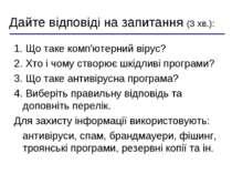 Дайте відповіді на запитання (3 хв.): 1. Що таке комп'ютерний вірус? 2. Хто і...