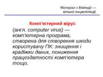 Матеріал з Вікіпедії — вільної енциклопедії. Комп'ютерний вірус (англ. comput...