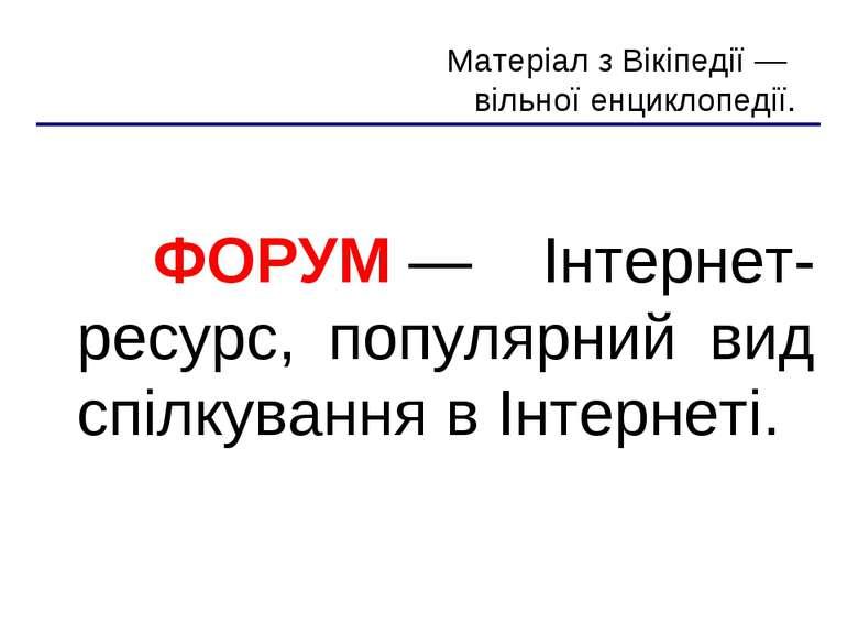 Матеріал з Вікіпедії — вільної енциклопедії. ФОРУМ— Інтернет-ресурс, популяр...