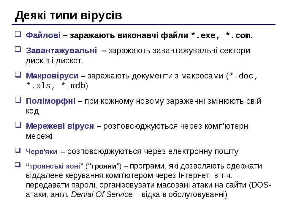 Деякі типи вірусів Файлові – заражають виконавчі файли *.exe, *.com. Завантаж...