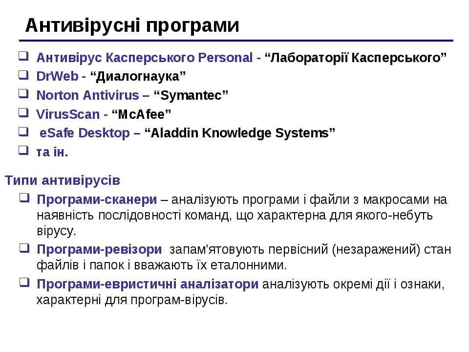 """Антивірусні програми Антивірус Касперського Personal - """"Лабораторії Касперськ..."""