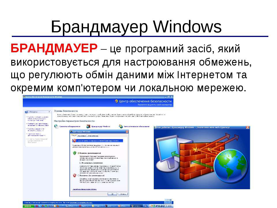 Брандмауер Windows БРАНДМАУЕР – це програмний засіб, який використовується дл...